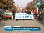 Организаторите на февруарските протести се готвят за още шествия