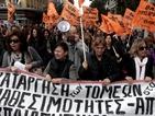 Държавните служители в Гърция спряха работа в знак на протест