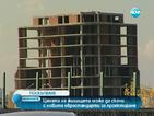 Цената на жилищата скача, ако приемем евростандарти за проектиране