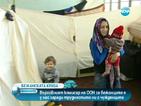 Следващата седмица получаваме помощ от Европа за бежанците