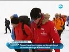 Принц Хари се включи в състезание до Южния полюс