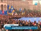 100 000 души протестираха в Киев заради отказа от преговори с ЕС