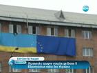 Украински град иска самостоятелно да се присъедини към ЕС