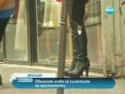 Обмислят глоба за клиентите на проститутки във Франция