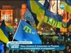 Няма промяна в позицията на Украйна за ЕС