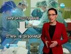 НЗОК намери пари, за да се разплати с болниците за ноември