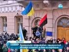 Протестите в Украйна продължават