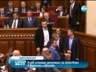 Украйна изпраща делегации едновременно в Брюксел и Москва
