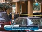 Убиха командир на Хизбуллa в Бейрут