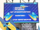 Няколко улици разделят митингите срещу и в подкрепа на правителството в Украйна