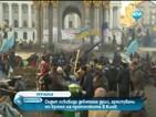 Украински съд освободи деветима арестувани по време на протестите в Киев
