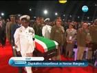 Нелсън Мандела беше погребан с държавни почести в Куну