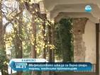 Съдът заседава по делото за връщане на имот на Главното мюфтийство