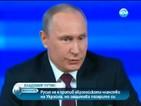 Путин: Русия не е против европейското членство на Украйна