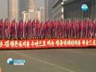 Хиляди засвидетелстваха верността си към лидера на Северна Корея
