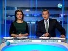 Новините на Нова (18.01.2014 - централна)