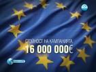 16 млн. евро – цената на информационната кампания на евровота