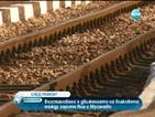 Възстановено е движението на влаковете между гарите Яна и Мусачево