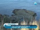 """Директорът на природен парк """"Странджа"""" е освободен"""
