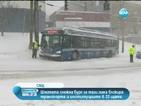 Хаос в САЩ заради снежната буря