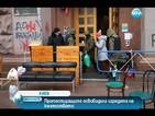 Протестиращите прекратиха окупацията на кметството в Киев