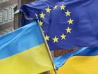 Украйна може да подпише Споразумение за асоцииране с ЕС още през март