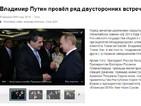 Плевнелиев разговарял с Путин в Сочи, според Кремъл