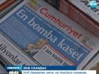 Нов запис излага Ердоган, турците следват примера на Украйна