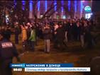 Сблъсъци между проукраински и проруски активисти в Донецк