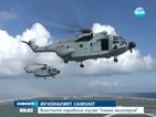 Безпрецедентна мистерия обви случая с изчезналия малайзийски самолет