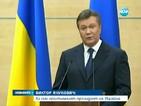 """Янукович ще се върне в Киев, """"веднага щом е възможно"""""""
