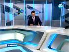 Новините на Нова (13.03.2014 - следобедна)
