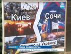Стълкновения в Харков взеха две жертви