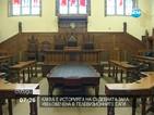 На гости в най-известната съдебна зала във Великобритания