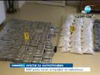МВР разби канал за трафик на наркотици