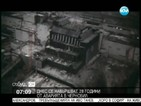 Навършват се 28 години от аварията в Чернобил