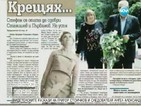 """В печата: Съпругата на Стефан Данаилов """"крещи от самота"""""""