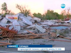 17 загинали и десетки ранени в САЩ заради торнадо