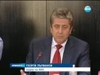 Първанов: Чувствам вина, че АБВ не взе достатъчно