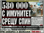 От печата: 580 000 с имунитет срещу СПИН