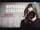 Миролюба Бенатова представя: Полското село на ДПС