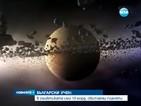 Български астроном откри планета-гигант