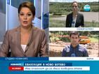 Новините на Нова (22.06.2014 - обедна)