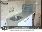 24 общински жилища приютяват останалите без дом в Добрич