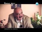 Бодигардът на Ахмед Доган - Ерол Челеби ексклузивно пред Нова