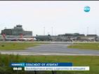 Великобритания затяга сигурността по летищата