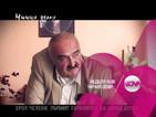 """""""Ничия земя"""": Първият телохранител на Ахмед Доган проговаря"""