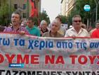 24-часова стачка на държавните служители в Гърция