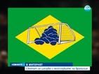Светът се шегува с несполуките на Бразилия