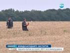 Черната кутия на полет MH17 не е манипулирана